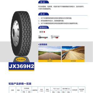 Lốp Jianxin JX369H2